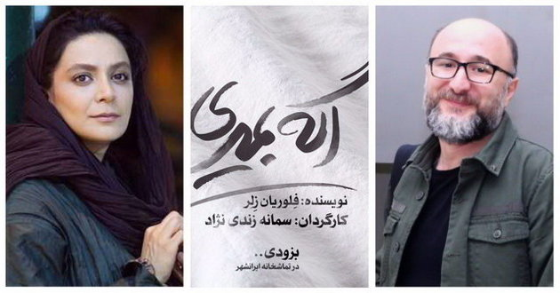 رضا بهبودی و الهام کردا با «اگه بمیری...» به ایرانشهر میآیند