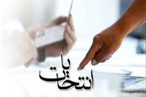 فعال شدن ستادهای انتخاباتی با پول شهروندان؟