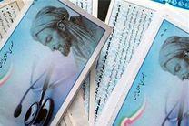 ارسال دفترچه های درمان تامین اجتماعی از طریق پست در اصفهان