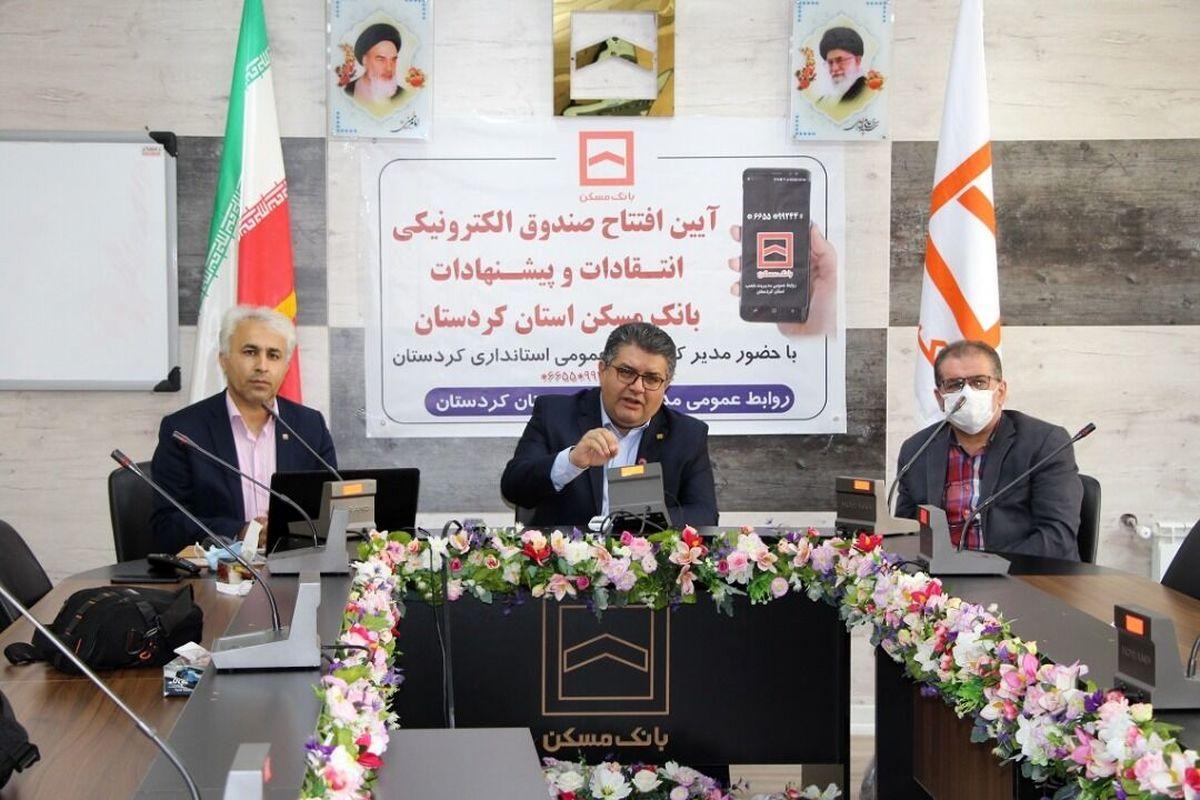 آغاز به کار اولین صندوق الکترونیکی انتقادات و پیشنهادات در بانک های کردستان