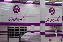 جذب منابع بدون اتکا بر نرخ سود عامل اصلی تحقق آرمان ها و اهداف بانک ایران زمین است