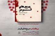 انتشار تقریظ رهبر معظم انقلاب بر کتاب مربعهای قرمز