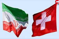 دیدار و رایزنی وزیر خارجه سوییس با ظریف