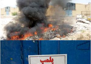 جلوگیری از فعالیت یک واحد صنعتی آلوده کننده محیط زیست در کاشان