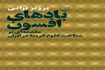 «بادهای افسون» در نمایشگاه کتاب تهران