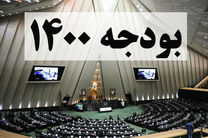 کلیات بودجه 1400 تصویب شد