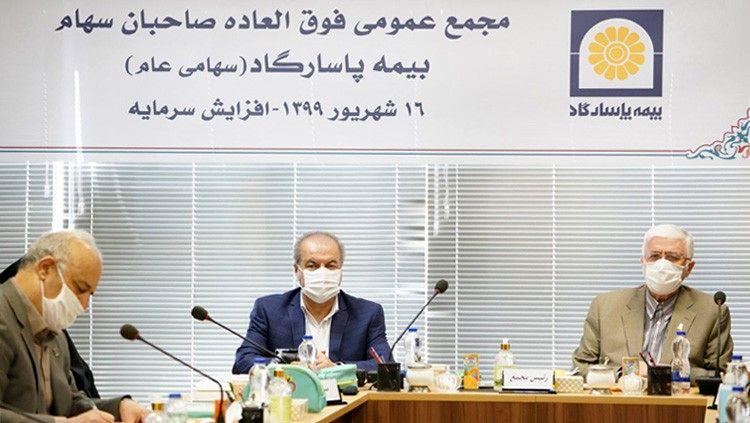 تصویب افزایش سرمایه 300 درصدی در مجمع عمومی فوق العاده بیمه پاسارگاد