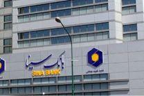 قطع موقت خدمات بانک سینا به دلیل بهینه سازی پایگاه داده