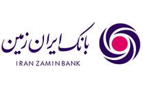 پخش زنده مجمع عمومی عادی بطور فوق العاده نوبت دوم بانک ایران زمین