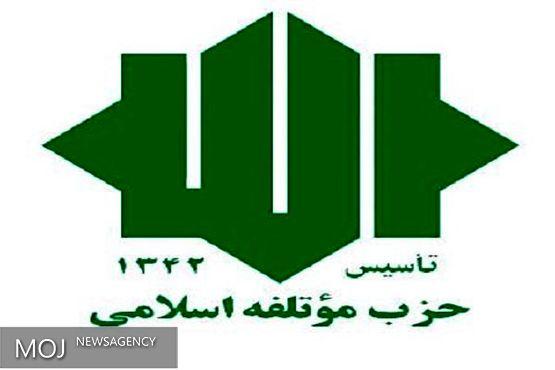 تغییرات در معاونتهای مختلف حزب موتلفه اسلامی + اسامی