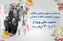 تسهیلات ویژه بیمه کوثر در ایام الله پیروزی انقلاب اسلامی