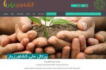 آموزش مجازی سازمان نظام مهندسی کشاورزی یزد برگزار شد