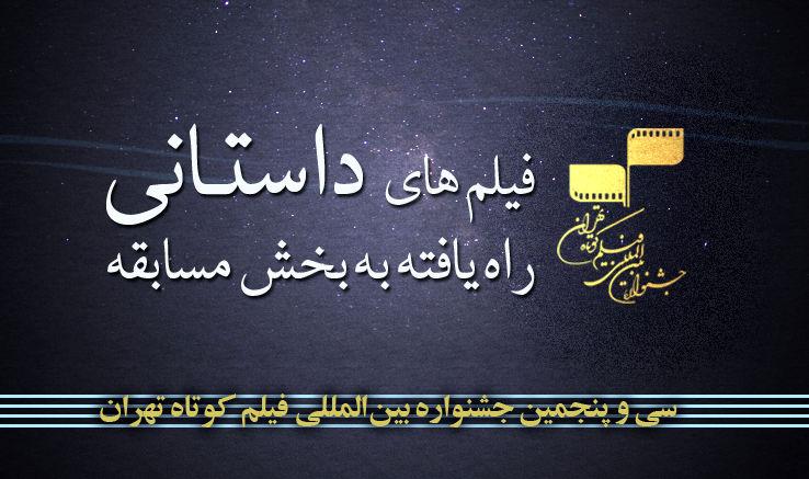 آثار منتخب بخش داستانی جشنواره فیلم کوتاه تهران اعلام شد