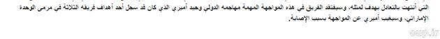 ادعای سایت قطری/ ستاره پرسپولیس بازی را از دست داد