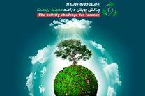 برگزاری رویداد ملی کارآفرینی «چالش پویش درآمد محیطزیست» در رشت