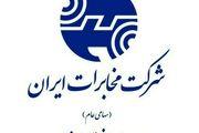 کسب رتبه اول معاونت پشتیبانی مخابرات اصفهان در کشور