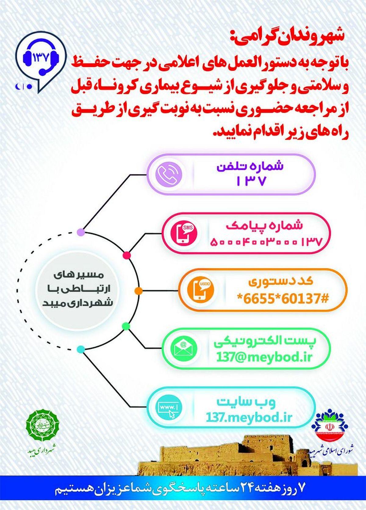شهروندان میبد برای دریافت خدمات فقط با 137 تماس بگیرند