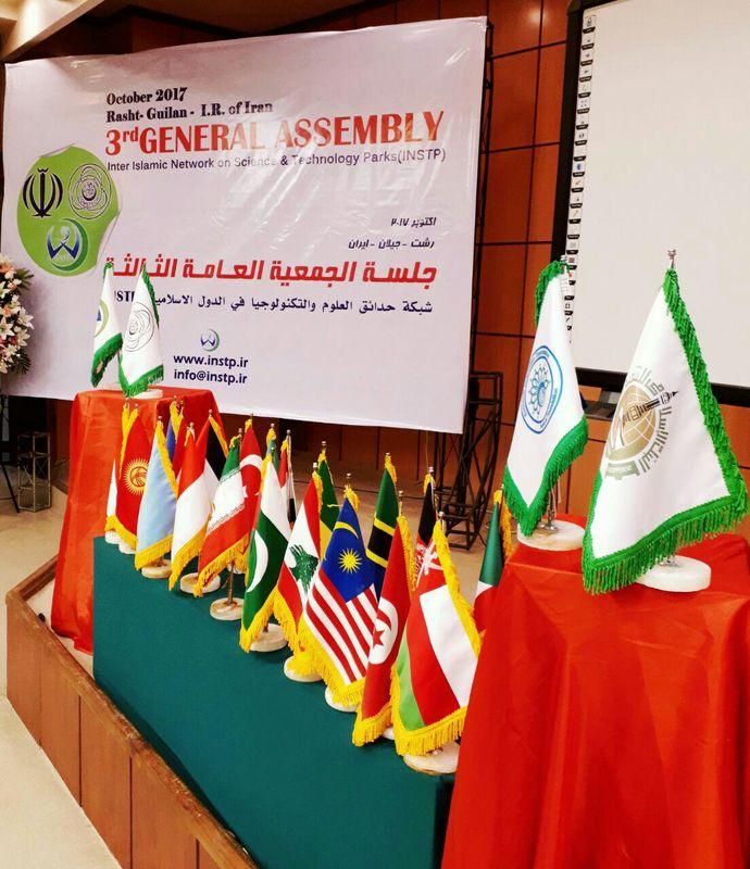 آغاز فعالیت پنجمین اجلاس بین المللی شبکه پارک های علم و فناوری کشورهای اسلامی در رشت