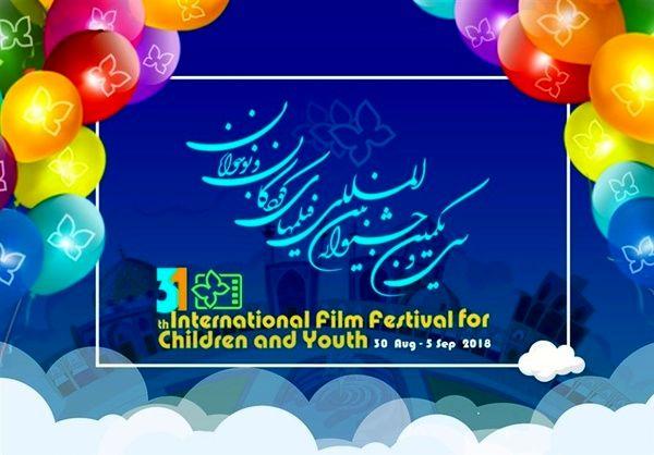 اعلام اسامی نامزدهای جشنواره بین المللی فیلم کودک و نوجوان در اصفهان
