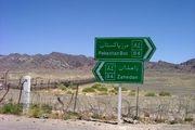 افزایش بودجه حصار کشی مرز پاکستان با ایران