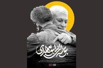 مستند «بوسهای از ابومهدی» آماده نمایش شد