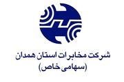 اختلال در موبایل وتلفن بیسیم  روستایی استان همدان