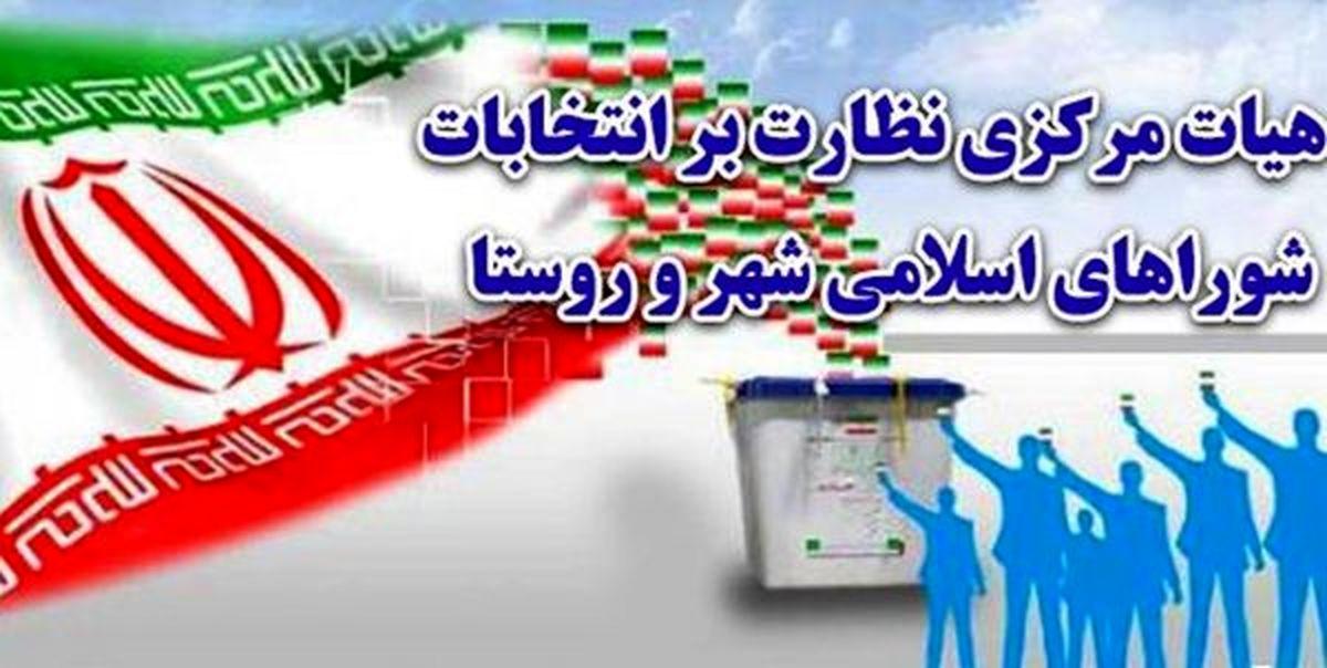پایان بررسی صلاحیت داوطلبان شهرستان مشهد