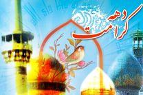 همایش دختران آفتاب در امامزاده ادهم(ع) بُرخوار برگزار می شود