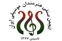 انجمن صنفی هنرمندان موسیقی بیانیه داد / اعتراض به قانون اخذ ده درصد درآمد کنسرت ها