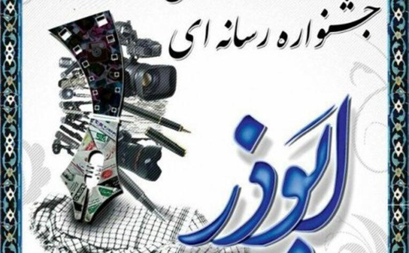 فرصت ارسال آثار به جشنواره رسانهای ابوذر تمدید شد