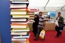 تغییر زمان برگزاری سیزدهمین نمایشگاه کتاب در اصفهان