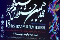 اعلام اسامی فیلمهای منتخب جشنواره فیلم فجر شیراز