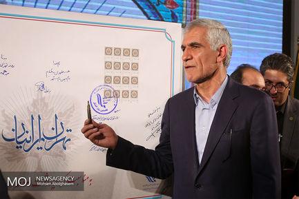 +بزرگداشت+روز+تهران (1)