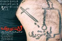 «لانتوری» در جمع هشت فیلم پرمخاطب سال