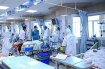 شناسایی 2262 بیمار جدید مبتلا به ویروس کرونا در اصفهان / 229 بیمار بدحال
