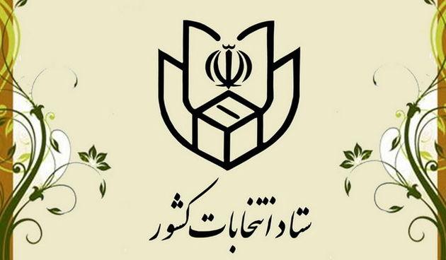 تشکر وزارت کشور از تمامی دستاندرکاران انتخابات
