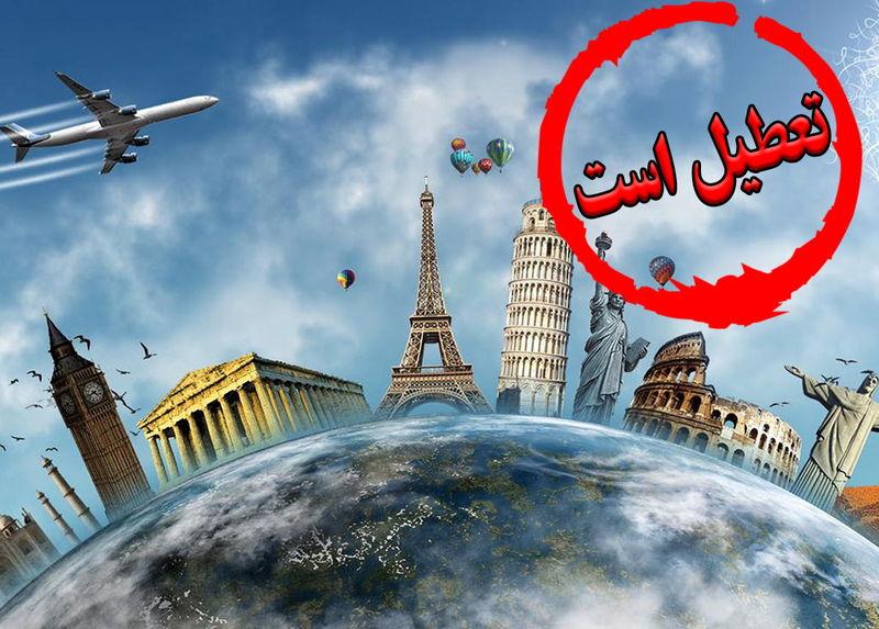 صنعت گردشگری کشور تعطیل است/۱۶۰۰ میلیارد تومان خسارت به دفاتر هواپیمایی