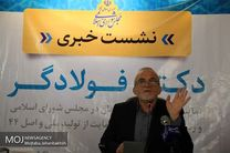 مشکلات حوزه آب اصفهان را نباید سیاسی کنیم