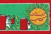 رتبه دوم اصفهان در طرح تابستانه فروش کتاب