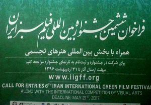 برگزاری جشنواره بینالمللی فیلم سبز در کرمانشاه