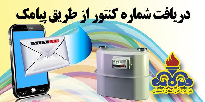 راه اندازی سامانه پیام کوتاه ثبت شماره کنتور گاز مشترکین در اصفهان