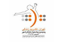 آغاز ثبتنام ۲ کارگاه آموزشی پنجمین جشنواره تئاتر شهر