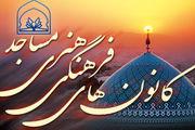 اختصاص اعتبارات ویژه برای ساماندهی کانونهای فرهنگی هنری مساجد