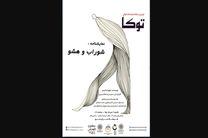خوانش نمایشنامه «شوراب و هشو» در فرهنگسرای سرو
