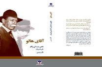 زندگی نامه علی نصیریان منتشر شد