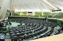نشست علنی مجلس آغاز شد/ بررسی بیانیه مشترک سازمان انرژی اتمی و آژانس بین المللی