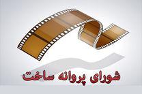 مجوز تولید چهار فیلمنامه صادر شد