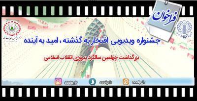 فراخوان جشنواره ویدیویی «افتخار به گذشته، امید به آینده» در گیلان
