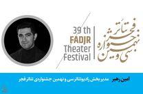 جزئیات نحوه برگزاری بخش رادیو تئاتر جشنواره فجر اعلام شد