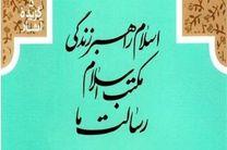 جلد پنجم مجموعه آثار شهید صدر منتشر شد